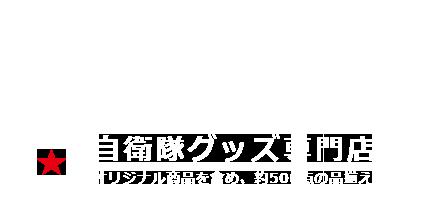 自衛隊グッズ専門店 M・factory